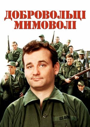 Фільм «Добровольці мимоволі» (1981)