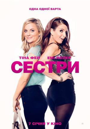 Фільм «Сестри» (2015)