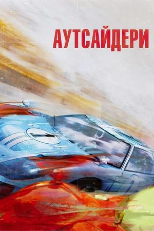 Фільм «Аутсайдери» (2019)