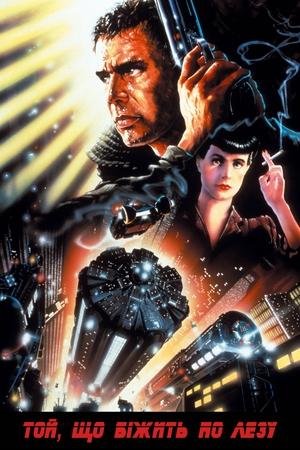 Фільм «Той, що біжить по лезу» (1982)
