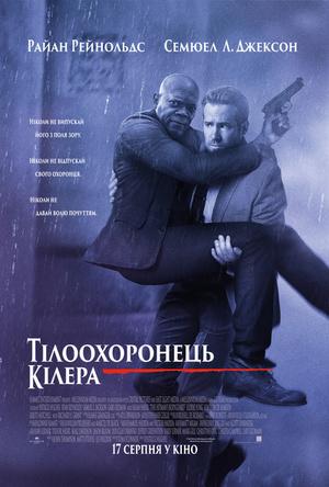 Фільм «Тілоохоронець кілера» (2017)