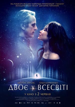 Фільм «Двоє у всесвіті» (2015)