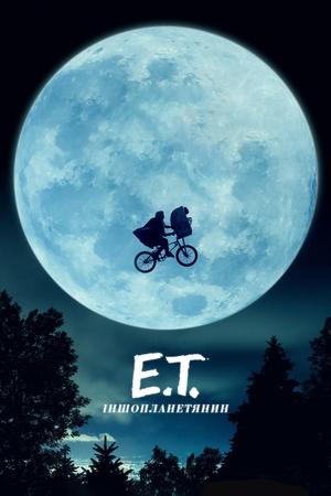 Фільм «Іншопланетянин» (1982)