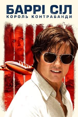 Фільм «Баррі Сіл: Король контрабанди» (2017)