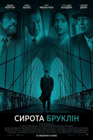 Фільм «Сирота Бруклін» (2019)