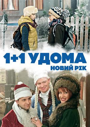 Фільм «1+1 удома. Новий рік» (2013)