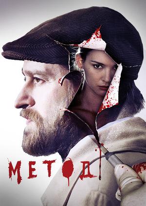 Серіал «Метод» (2015 – 2021)