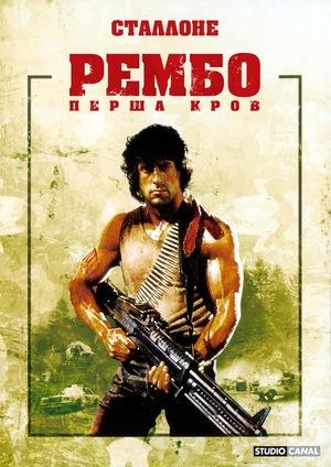 Фільм «Рембо: Перша кров» (1982)