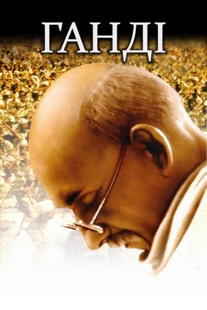 Фільм «Ганді» (1982)