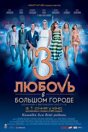 Серіал «Кохання у великому місті 3» (2014)