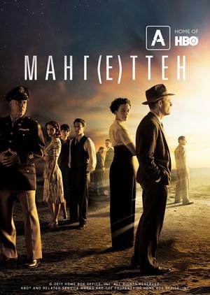 Серіал «Мангеттен» (2014 – 2015)