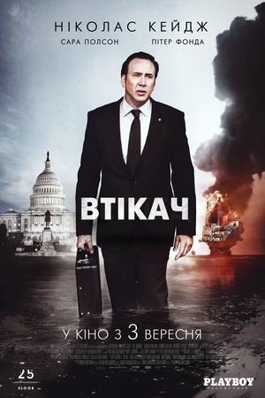 Фільм «Втікач» (2015)