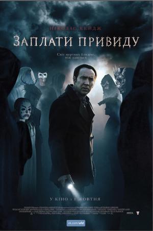 Фільм «Заплати привиду» (2015)
