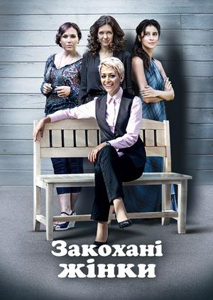 Серіал «Закохані жінки» (2015 – ...)