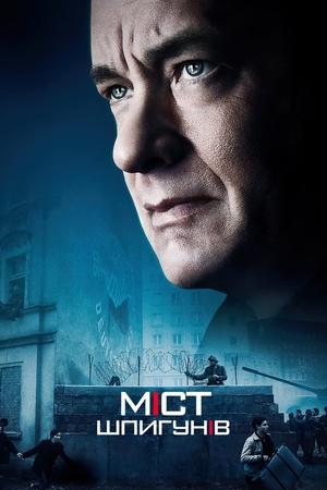 Фільм «Міст шпигунів» (2015)