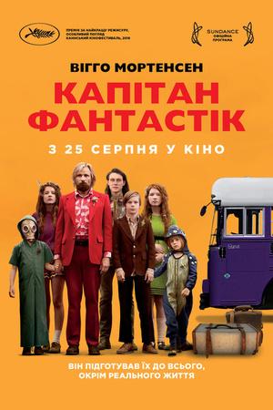 Фільм «Капітан Фантастік» (2016)