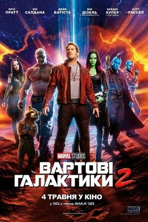 Фільм «Вартові Галактики 2» (2017)