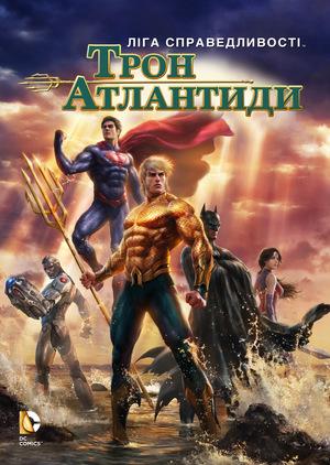 Мультфільм «Ліга Справедливості: Трон Атлантиди» (2015)