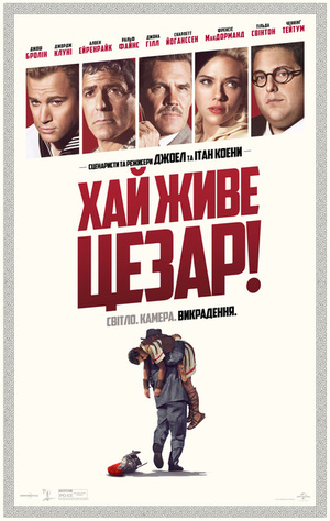 Фільм «Хай живе, Цезар!» (2016)