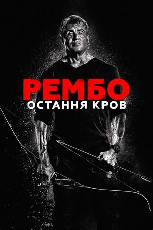Фільм «Рембо: Остання кров» (2019)