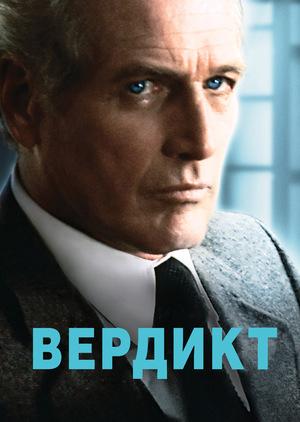Фільм «Вердикт» (1982)