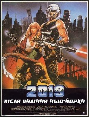 Фільм «2019: Після падіння Нью-Йорка» (1983)
