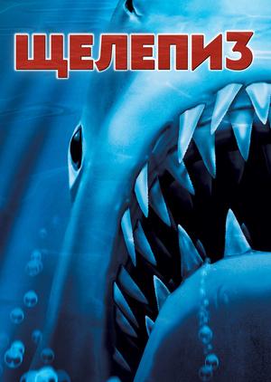 Фільм «Щелепи 3» (1983)