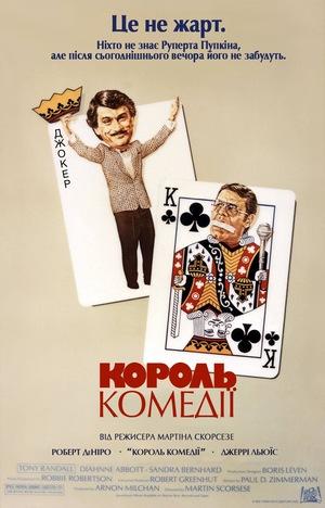 Фільм «Король комедії» (1982)