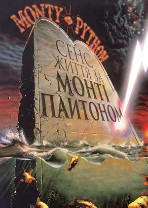 Фільм «Сенс життя за Монті Пайтоном» (1983)