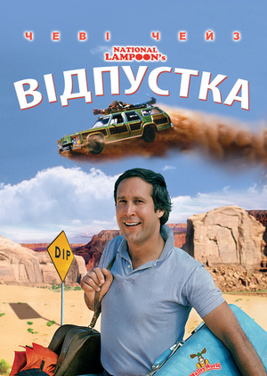 Фільм «Відпустка» (1983)