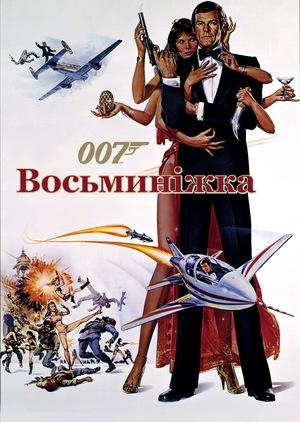 Фільм «007: Восьминіжка» (1983)