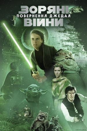 Фільм «Зоряні війни: Епізод VI - Повернення джедая» (1983)