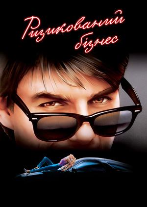 Фільм «Ризикований бізнес» (1983)