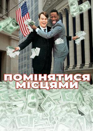 Фільм «Помінятися місцями» (1983)