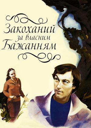 Фільм «Закоханий за власним бажанням» (1982)