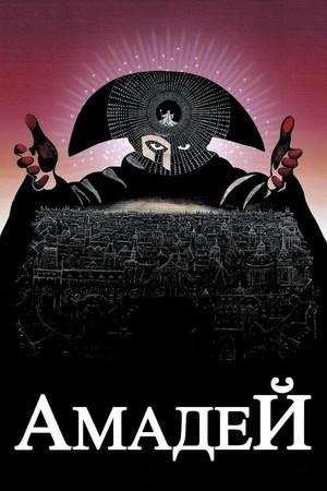 Фільм «Амадей» (1984)