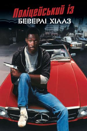 Фільм «Поліцейський із Беверлі Хіллз» (1984)