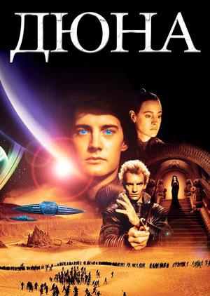 Фільм «Дюна» (1984)