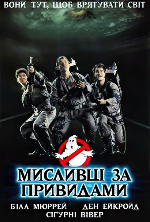 Фільм «Мисливці за привидами» (1984)