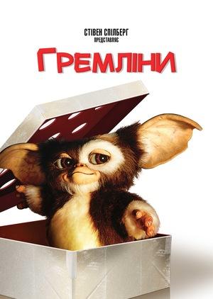 Фільм «Гремліни» (1984)