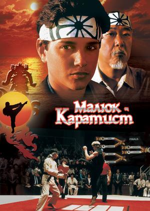Фільм «Малюк-каратист» (1984)