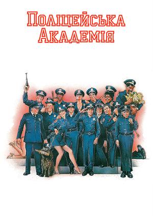 Фільм «Поліцейська академія» (1984)