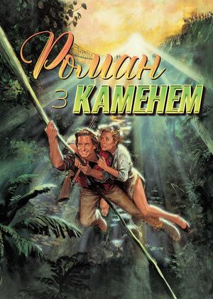 Фільм «Роман з каменем» (1984)