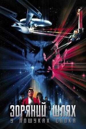 Фільм «Зоряний шлях 3: У пошуках Спока» (1984)