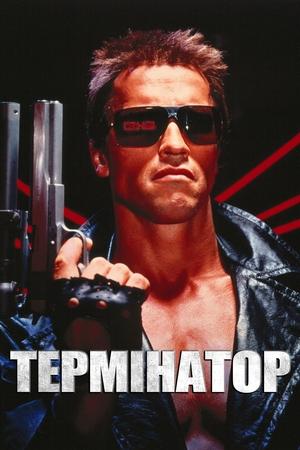 Фільм «Термінатор» (1984)