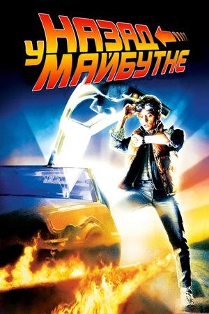 Фільм «Назад у майбутнє» (1985)