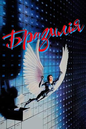 Фільм «Бразилія» (1985)