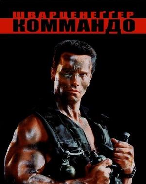 Фільм «Командо» (1985)