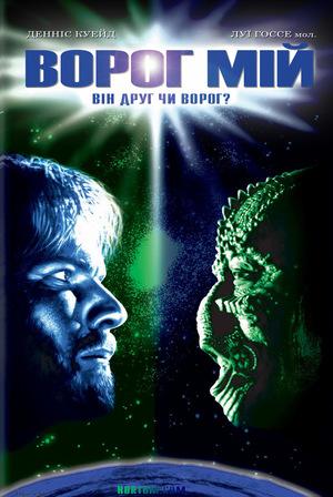 Фільм «Ворог мій» (1985)