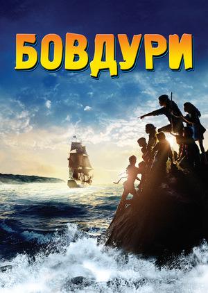 Фільм «Бовдури» (1985)